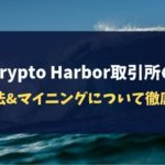 Crypto Harbor取引所の登録方法&マイニングについて徹底解説!