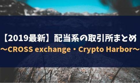 【2019最新】配当系の取引所まとめ~CROSS exchange・Crypto Harbor~