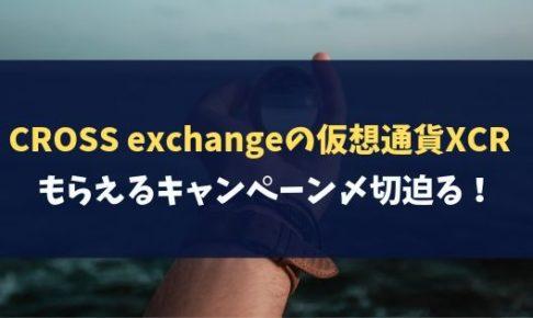 CROSS exchangeの仮想通貨XCRがもらえるキャンペーン〆切迫る!