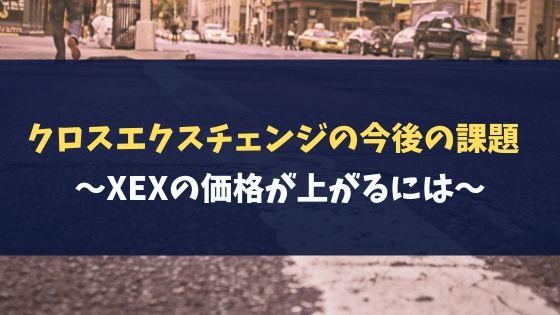 について~XEXの価格が上がるには~