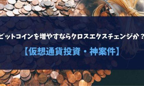 ビットコインを増やすならクロスエクスチェンジか?【仮想通貨投資・神案件】