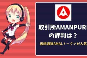 取引所AMANPURI(アマンプリ)の評判は?仮想通貨AMALトークンが人気