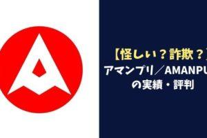 【怪しい?詐欺?】アマンプリ/AMANPURI仮想通貨取引所の実績・評判