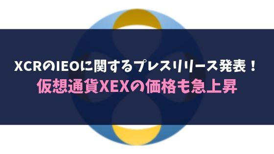 XCRのIEOに関するプレスリリース発表!仮想通貨XEXの価格も急上昇