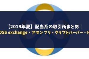 【2019年夏】配当系の取引所まとめ|CROSS exchange・アマンプリ・クリプトハーバー・H&B