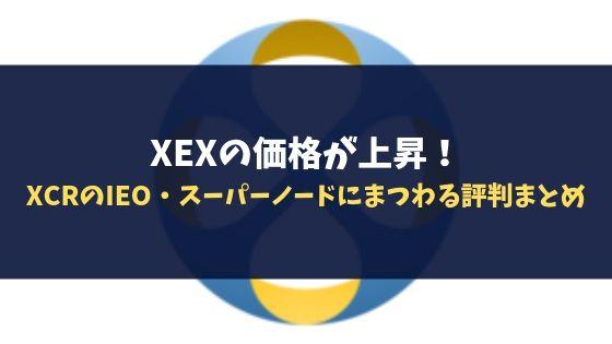 XEXの価格が上昇!XCRのIEO・スーパーノードにまつわる評判まとめ