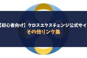 【初心者向け】クロスエクスチェンジ公式サイト&その他リンク集