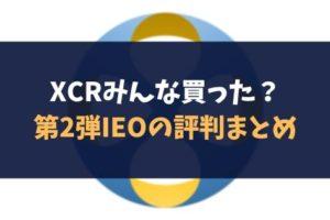 XCRみんな買った?クロスエクスチェンジ第2弾IEOの評判まとめ