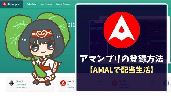 【取引所】アマンプリの登録方法を解説|AMALで配当生活