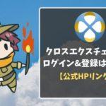 クロスエクスチェンジにログイン&登録はこちら!【公式HPリンク付】