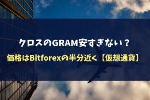 クロスのGRAM安すぎない?価格はBitforexの半分近く【仮想通貨】