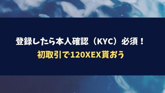 クロスエクスチェンジは登録したら本人確認(KYC)必須!初取引で120XEX貰おう