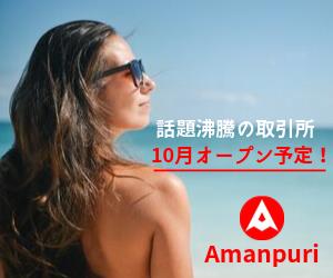 アマンプリ