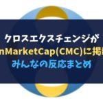クロスエクスチェンジがCoinMarketCap(CMC)に掲載!みんなの反応まとめ
