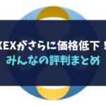 XEXがさらに価格低下!みんなの評判まとめ【クロスエクスチェンジ/CROSS exchange】