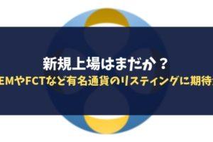 【CROSS exchange】新規上場はまだか?XEMやFCTなど有名通貨のリスティングに期待大