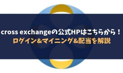 cross exchangeの公式HPはこちらから!ログイン&マイニング&配当を解説