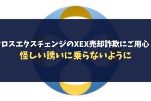【詐欺注意】クロスエクスチェンジのXEX売却詐欺にご用心!怪しい誘いに乗らないように