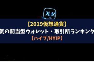 【2019仮想通貨】いま人気の配当型ウォレット・配当型取引所ランキング!【ハイプ/HYIP】