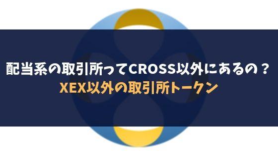 【2019】配当系の取引所ってCROSS以外にあるの?XEX以外の取引所トークン