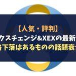 【人気・評判】クロスエクスチェンジ&XEXの最新評価は?価格下落はあるものの話題衰えず