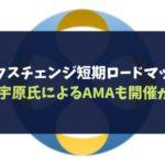 クロスエクスチェンジ短期ロードマップ発表!宇原氏によるAMAも開催か