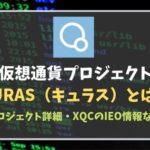 仮想通貨QURAS(キュラス)とは?|プライバシー2.0のプロジェクト詳細・XQCのIEO情報