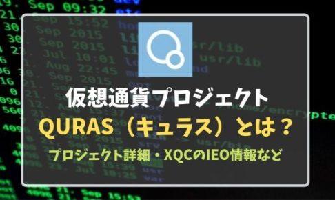 仮想通貨QURAS(キュラス)とは? プライバシー2.0のプロジェクト詳細・XQCのIEO情報