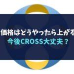 クロスエクスチェンジのXEXの価格はどうやったら上がるのか?今後CROSS大丈夫?