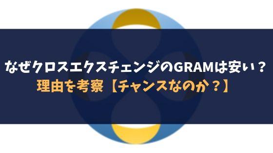 なぜクロスエクスチェンジのGRAMは安い?理由を考察【チャンスなのか?】