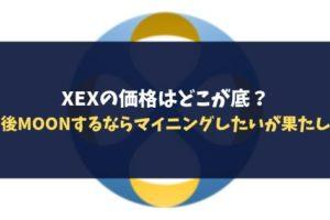 XEXの価格はどこが底?今後MOONするならマイニングしたいが果たして