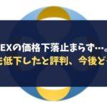 【CROSS exchange】XEXの価格下落止まらず⋯。配当も低下したと評判、今後どうなる