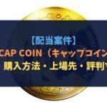 【配当案件】仮想通貨CAP COIN(キャップコイン)とは?内容・購入方法・上場先・評判を解説