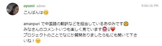 ayumiさん