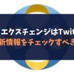 クロスエクスチェンジはTwitter(ツイッター)で最新情報をチェックすべき!公式リンクあり