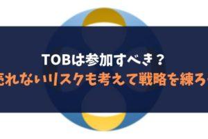 TOBは参加すべき?売れないリスクも考えて戦略を練ろう|クロスエクスチェンジ