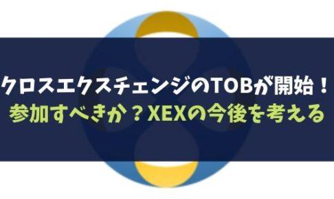 クロスエクスチェンジのTOBが開始!参加すべきか?XEXの今後を考える