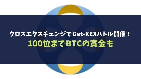 クロスエクスチェンジでGet-XEXバトル開催!100位までBTCの賞金も
