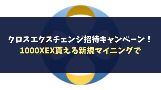 クロスエクスチェンジ招待キャンペーン!1000XEX貰える新規マイニングで