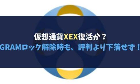 仮想通貨XEX復活か?GRAMロック解除時も、評判より下落せず!