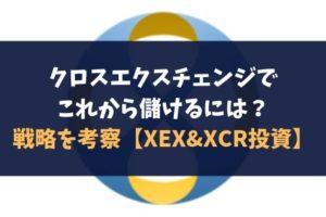 クロスエクスチェンジでこれから儲けるには?戦略を考察【XEX&XCR投資】