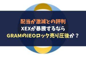 配当が激減との評判。XEXが暴騰するならGRAMのIEOロック売り圧後か?