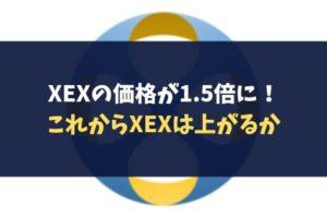 XEXの価格が1.5倍に!これからXEXは上がるか|CROSS exchange