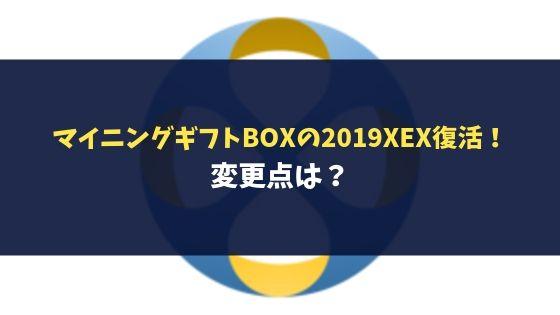 マイニングギフトBOXの2019XEX復活!変更点は?|クロスエクスチェンジ最新情報