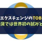 クロスエクスチェンジのTOBとは?仮想通貨では世界初の試みとのこと