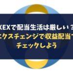 XEXで配当生活は厳しい?クロスエクスチェンジで収益配当プランをチェックしよう