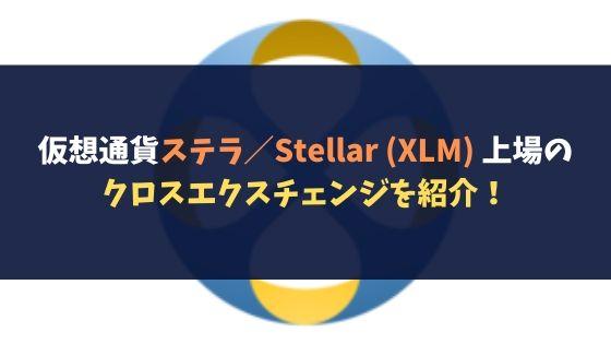 仮想通貨ステラ/Stellar (XLM) 上場のクロスエクスチェンジを紹介!