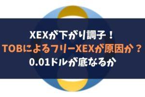 XEXが下がり調子!TOBによるフリーXEXが原因か?0.01ドルが底なるか