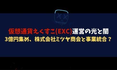 仮想通貨えくすこ(EXC)運営の光と闇|3億円集め、株式会社ミツヤ商会と事業統合?