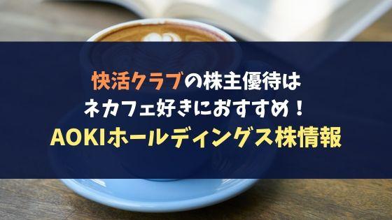 快活クラブの株主優待はネカフェ好きにおすすめ!AOKIホールディングス株情報